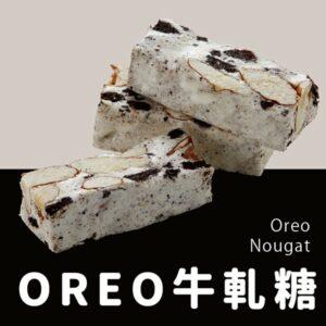 OREO牛軋糖