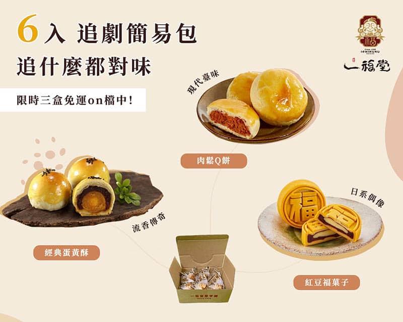 追劇簡易盒組(蛋黃酥6入+肉鬆Q餅6入+紅豆福菓子6入)
