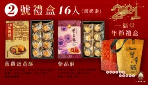 2號禮盒16入(蛋奶素)