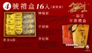 4號禮盒16入(蛋奶素)