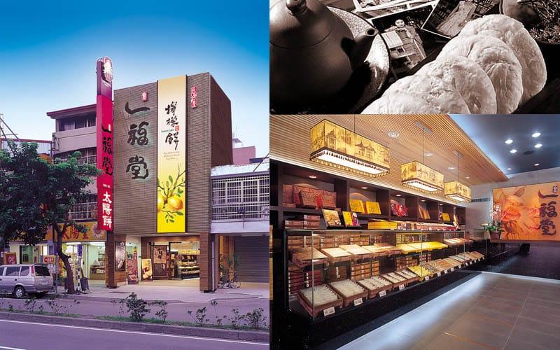 台中市最具代表的百年老店「一福堂」
